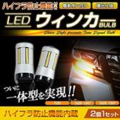 シェアスタイル LED ウインカー球