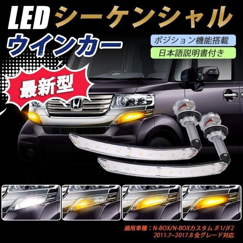 SUNVIC LED シーケンシャルウィンカーバルブ