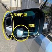 CAR MATE / カーメイト サブミラー 扇形 / CZ244