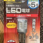POLARG / 日星工業 S25 ダブル テール&ストップランプ LED 12V レッド 日本製 P2278R