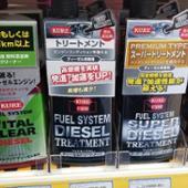 KURE / 呉工業 FUEL SYSTEM