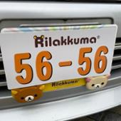 MEIHO / 明邦 RK100 ナンバーマスコットフレーム リラックマ