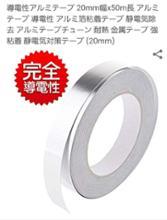 不明 導電性アルミテープ(安物)