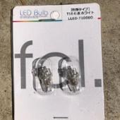 fcl. 【fcl.】 LED T10 砲弾型 6連 ホワイト