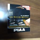 PIAA LEWP2  LEDウインカーポジションキッド S25シングル蒼白色