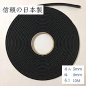岡安ゴム タフロング すきまテープ