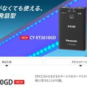 Panasonic CY-ET2610GD