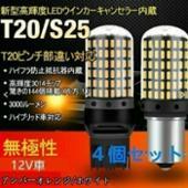 不明(大陸製) ハイフラ防止 LEDウインカー LEDバルブ t20 s25