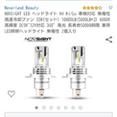 Neverland Beauty LEDヘッドライト