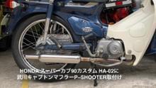 スーパーカブ 90 カスタムtakegawa P-SHOOTERの単体画像