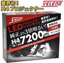 ヴォクシーG'sVELENO H4 7200lm プロジェクターヘッドライトの単体画像