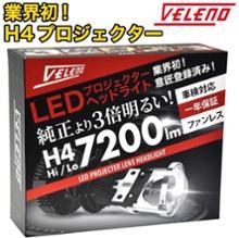 ヴォクシーG'sVELENO H4 LEDプロジェクターヘッドライト7200Lmの単体画像