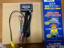 リアカメラ 接続アダプター / RCA101N