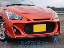 コペンReborn Racing Design(RERADE) GTリップスポイラーの単体画像