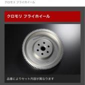 MONSTER SPORT / TAJIMA MOTOR CORPORATION クロモリフライホイール