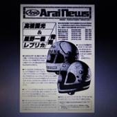 新井広武 高橋国光 レプリカ ヘルメット ★★★