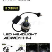 クロライト オフ車向け HS1/H4 22W/32WLEDヘッドライトキット ADW01/H4