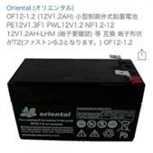 Oriental 互換バッテリー