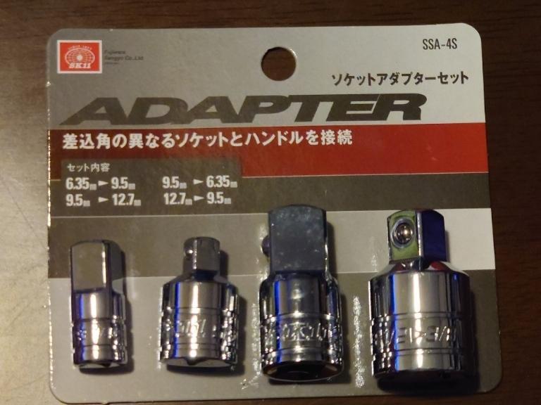 藤原産業 SK11 ソケットアダプターセット