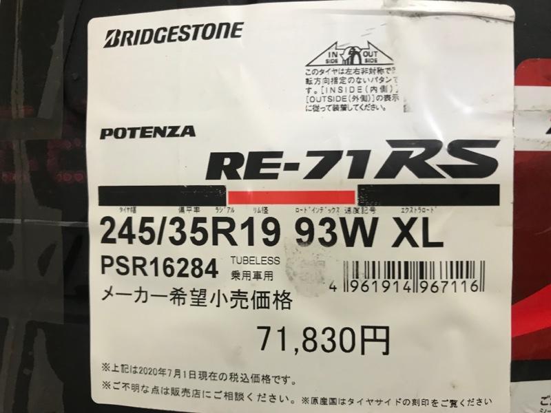 BRIDGESTONE POTENZA RE-71RS 245/35R19