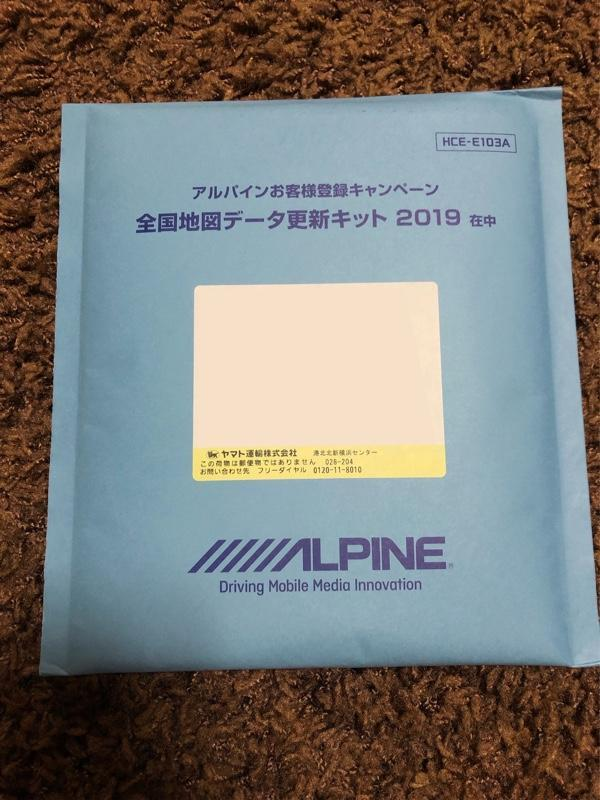 ALPINE 全国地図データ更新キット2019年度版