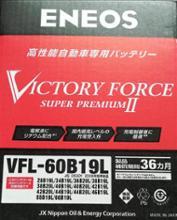 VICTORY FORCE SUPER PREMIUM Ⅱ VFL-60B19L