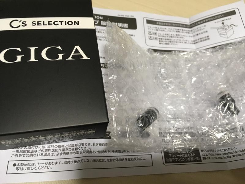 CAR MATE / カーメイト GIGA C's SELECTION T10 LED 6500K