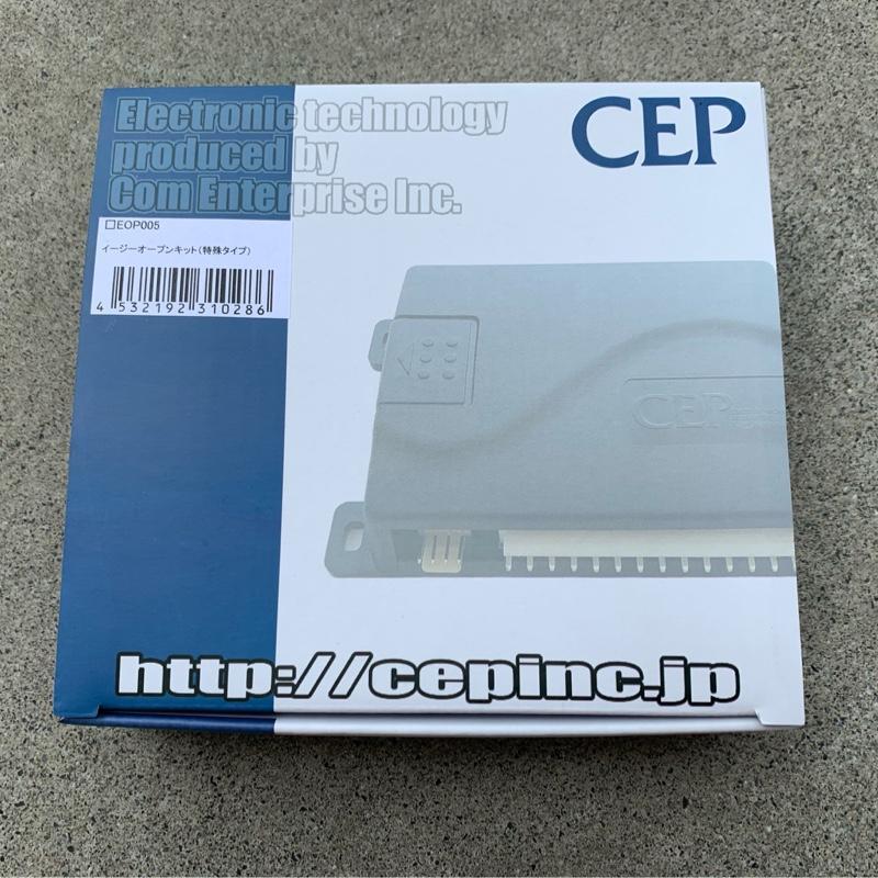 CEP / コムエンタープライズ イージーオープンキット
