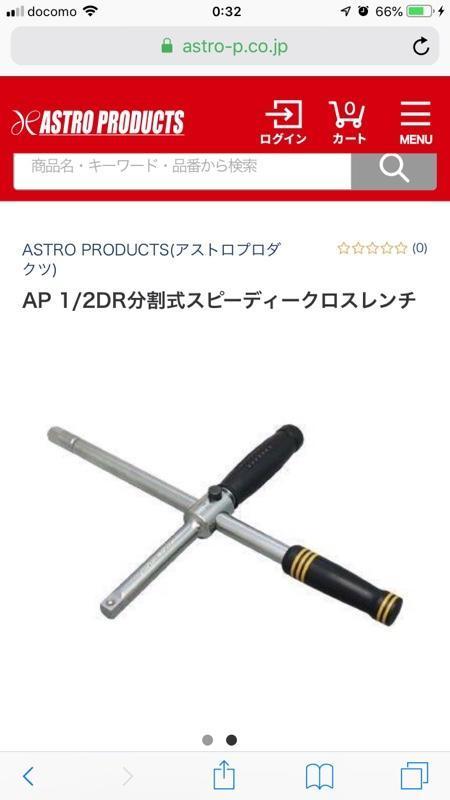 ASTRO PRODUCTS 分割式スピーディークロスレンチ