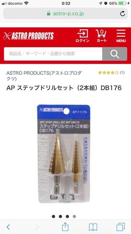 ASTRO PRODUCTS AP ステップドリルセット(2本組)DB176
