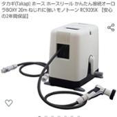 TAKAGI / 高儀 オーロラBOXY