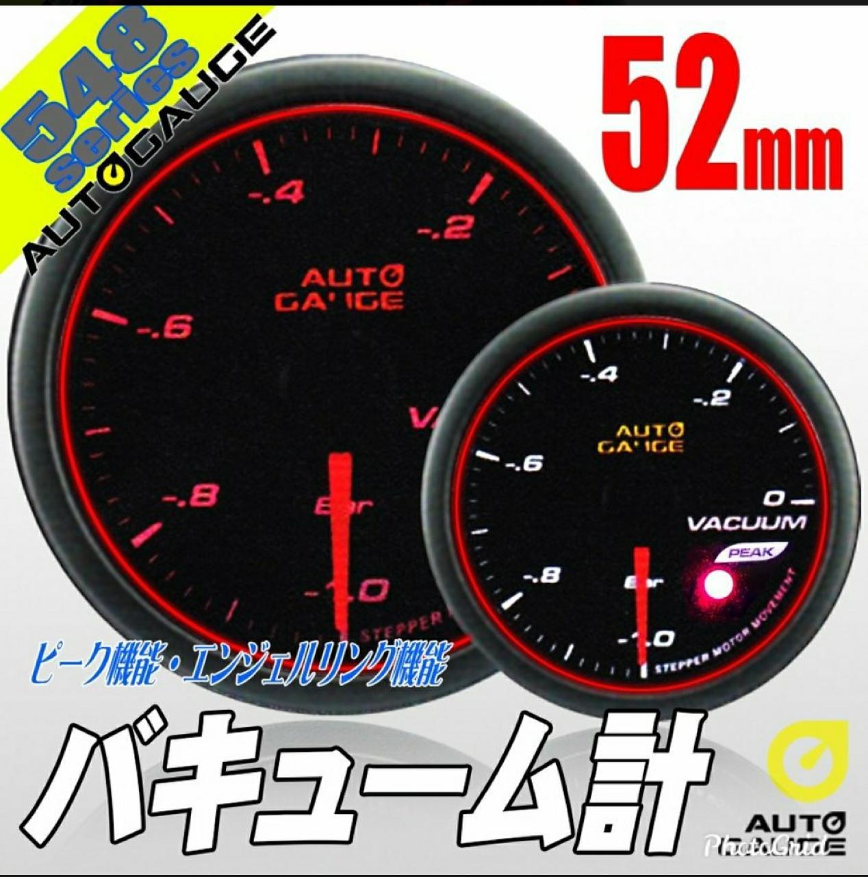 AutoGauge 548シリーズ バキューム計 52φ