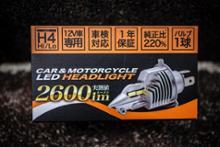 EN125REIZ TRADING H4 LEDヘッドライト 2600lm(バイク用)の単体画像