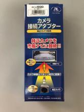リアカメラ 接続アダプター / RCA102D