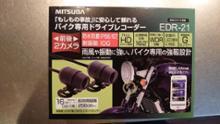 MITSUBA / ミツバサンコーワ EDR-21