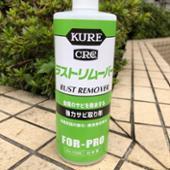 KURE / 呉工業 ラストリムーバー