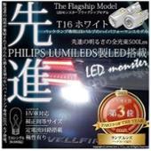 ピカキュウ T16 LED MONSTER 500LM ウェッジシングル球 PHILIPS LUMILEDS製LED搭載 LEDカラー:ホワイト 色温度6500K 品番:LMN161