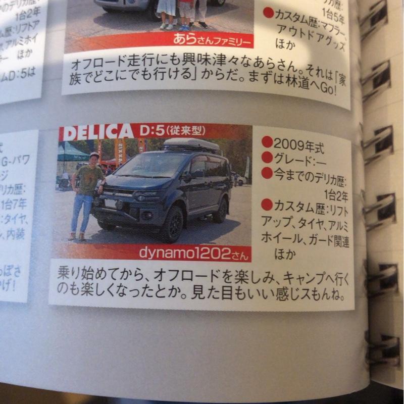ぶんか社 DELICAカスタムブック VOL.9