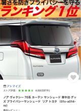 趣味職人 ノア・ヴォクシー70専用 プライバシーサンシェード〜リア〜