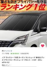 趣味職人 ノア・ヴォクシー70専用 プライバシーサンシェード〜フロント〜