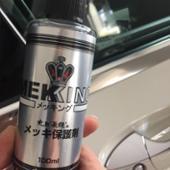 NAKARAI メッキング