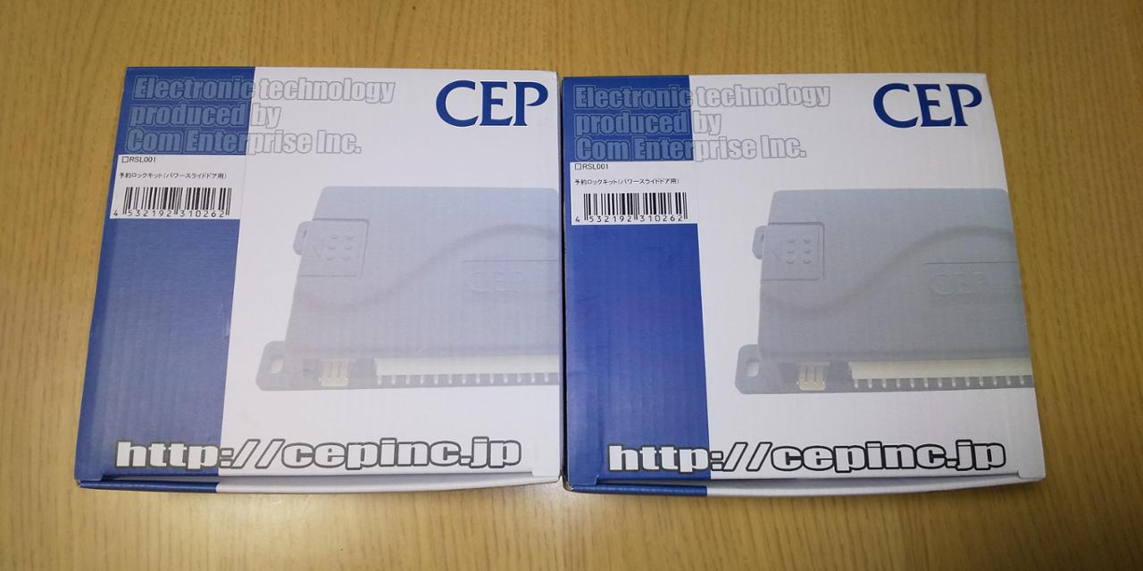CEP / コムエンタープライズ 予約ロックキット