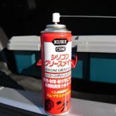 KURE / 呉工業 シリコングリースメイト
