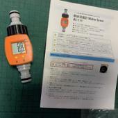 クローネ 節水流量計 AS-111