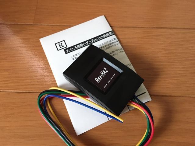 不明 リバース連動ハザードユニット(サンキュー&渋滞ハザード機能付き) RHU01