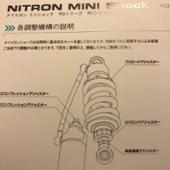 NITRON R2