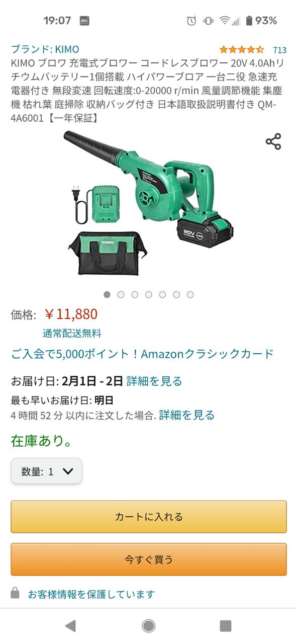 KIMO KIMO 充電式コードレスブロワー