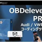 OBDeleven VCDSコーディング