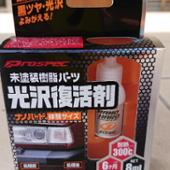 SOFT99 G'zox 未塗装樹脂パーツ 光沢復活剤