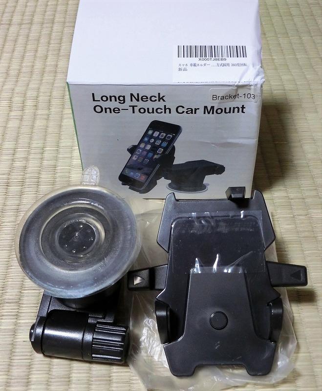 不明 Long Neck One-Touch Car Mount